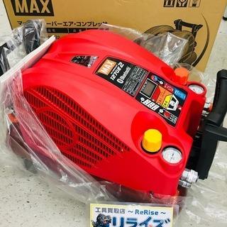 MAX AK-1270E2 エアコンプレッサー【リライズ野田愛宕...