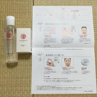 ナック株主優待 【コヨリ】美容液オイル&高保湿温泉化粧水