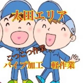 土日休み◆週払い可能★コツコツ系お仕事!!軽量パイプ加工スタッフ...