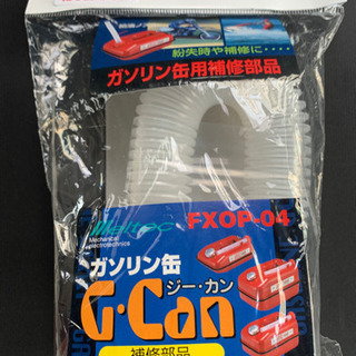 【新品】ガソリン携行缶用給油ノズル