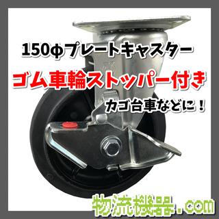 ①150φ プレート式キャスター ゴム車輪 ストッパー付き