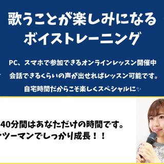 【オンライン】歌うことが楽しみになるボイストレーニング 北海道北 青森