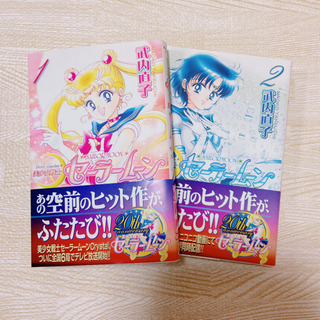 美少女戦士セーラームーン 1、2巻