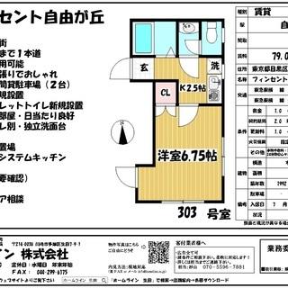 🌼仲介手数料無料🌸自由が丘駅 徒歩7分 1K 79,000円🌷フ...