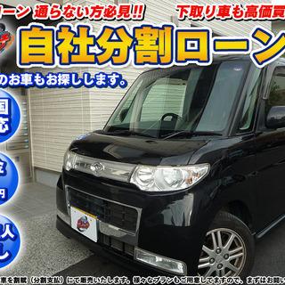 【自社ローン】ダイハツ タント カスタムX リミテッド 一番人気...