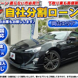 【自社ローン】トヨタ 86 ミッション