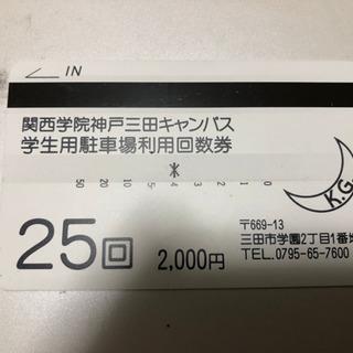 関西学院大学 神戸三田キャンパス 学生用駐車場利用回数券 駐車券...