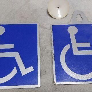 障害者用 車のマグネット&