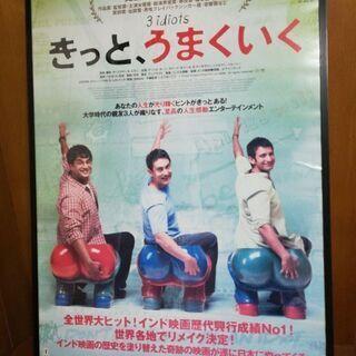 ボリウッド映画ポスター 「  きっと、うまくいく  」 額入り