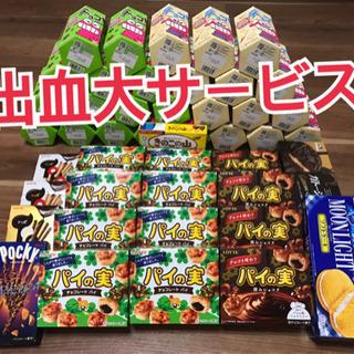 【大特価】お菓子セット