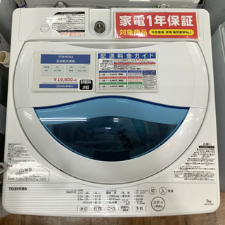 TOSHIBA(東芝) 全自動洗濯機 5kg 2017年製
