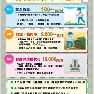 【10%offキャンペーン中】草刈!剪定!伐採!防草!お墓の清掃...