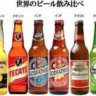 7/18[土]お酒好き集まれ👋世界のビール飲み比べ😉💗✌️🏻