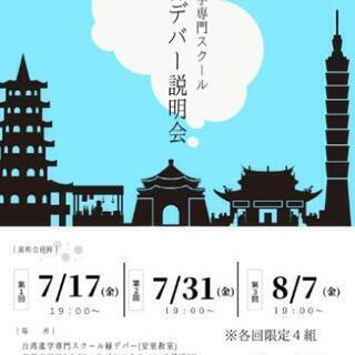 中国語教室 台湾進路