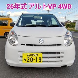 🔴4駆☆26年式アルトVP4WD☆車検取り立て☆直ぐ乗れます‼️...