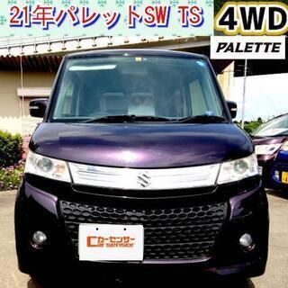 🔴4駆☆21年パレットSW TS 4WD☆両側パワスラ☆クルコン...