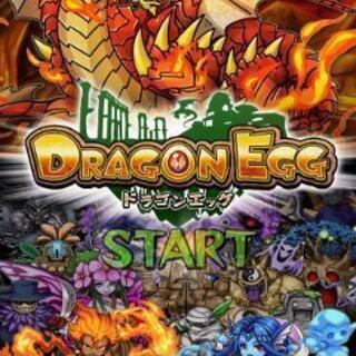 鹿児島でスマホゲームのドラゴンエッグをプレイされている方