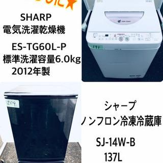 家電セット★★新生活応援セール!!洗濯機/冷蔵庫
