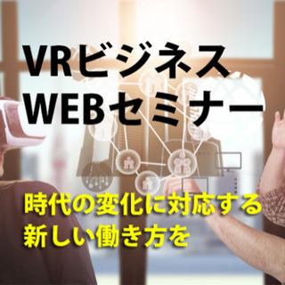 【VR/仮想現実】 新しい働き方の勉強会