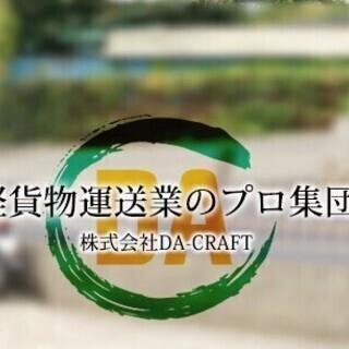 車両リース無料の神奈川区内個人宅配ドライバー募集