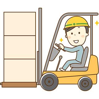 【増員募集中☆即日勤務OK】月収27万円~!フォークリフト◆履歴...