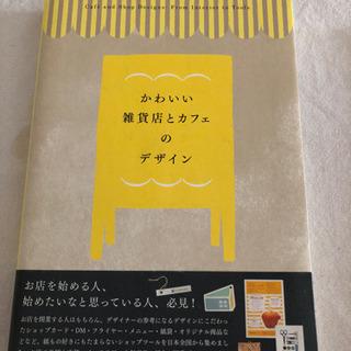 かわいい雑貨店とカフェのデザイン 本