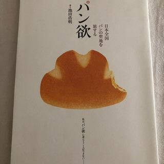 パン欲 本