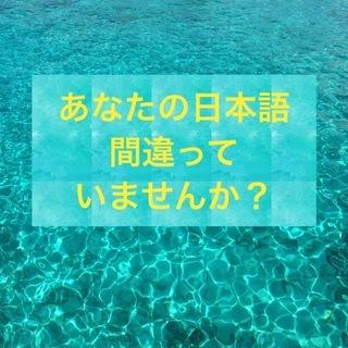 ☆日本語教師があなたの日本語文章を添削いたします☆