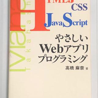 「やさしいWebアプリプログラミング」