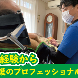 【正社員募集】月給21万円~未経験OK!訪問介護スタッフ 無料で...