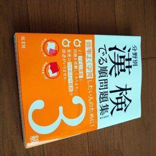 【未使用】漢字検定3級問題集