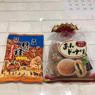お菓子 100円