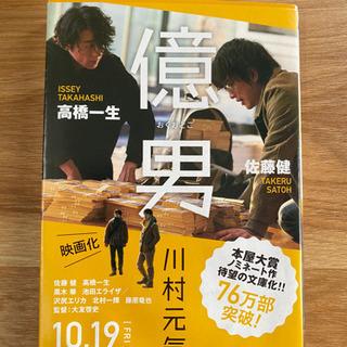 【文庫本】億男