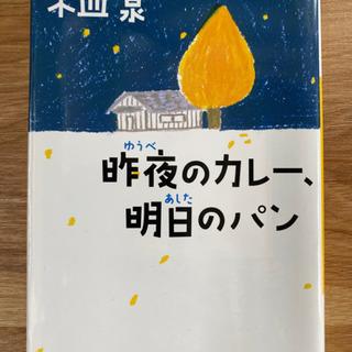 【文庫本】昨夜のカレー、明日のパン