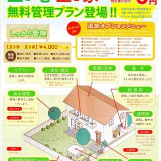 無料 管理 0円 空き地 空き家 追加 オプション