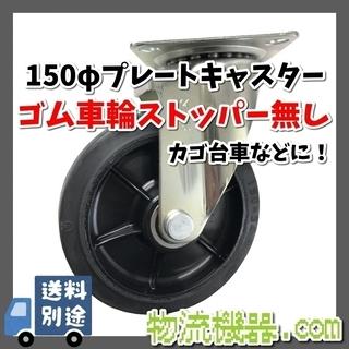 ②150φ プレート式キャスター ゴム車輪 ストッパー無し