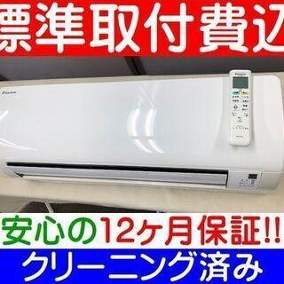 【ご予約中】<標準取付費込>2.2kW冷暖エアコン 2016年製...