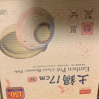 土鍋 17センチ  【新品】