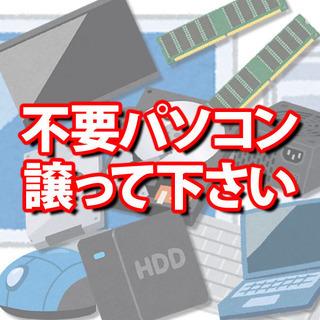 不要になったパソコンを譲ってください。周辺機器、PCパーツ等も引...