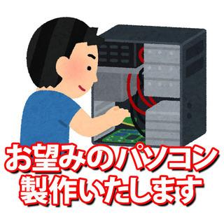 パソコンのカスタムメイド承ります。パソコンサポートの相談、不要パ...