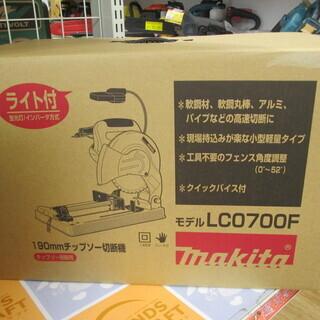マキタ チップソー切断機 LCO700F 新品