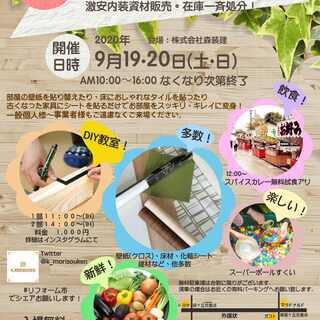 DIY好き集まれ!【DIY体験】・【リフォーム市】同時開催!