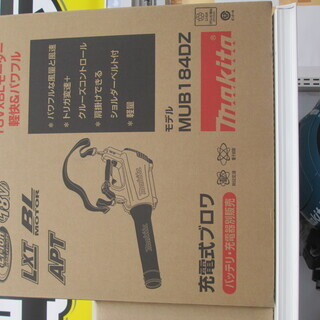 マキタ 充電ブロア MUB184DZ 新品