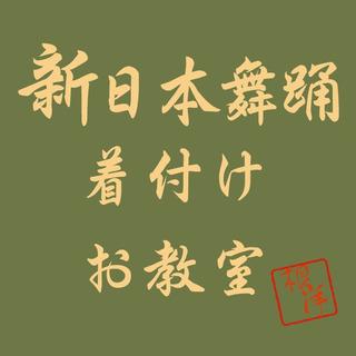 新日本舞踊・きもの着付け教室 根岸教室 無料体験レッスン