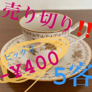 週末限定‼️⭐️売り切り祭 NORITAKE  デミカップ&ソーサー