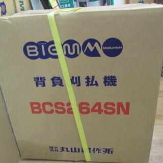 マルヤマ 背負い式刈払い機 BCS264SN 未使用