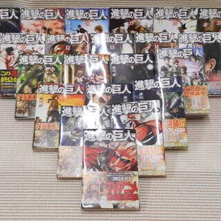 進撃の巨人 コミック 1巻~21巻 未完結セット