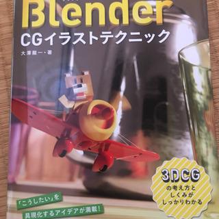 Blender CG ラストテクニック