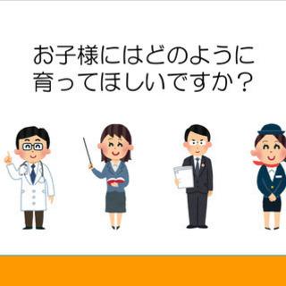 7月18日☆子どもの夢を叶える教育資金セミナー☆彡