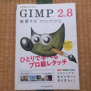 できるクリエイターGIMP2.8